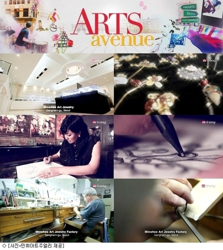 아리랑TV-ART AVENUE